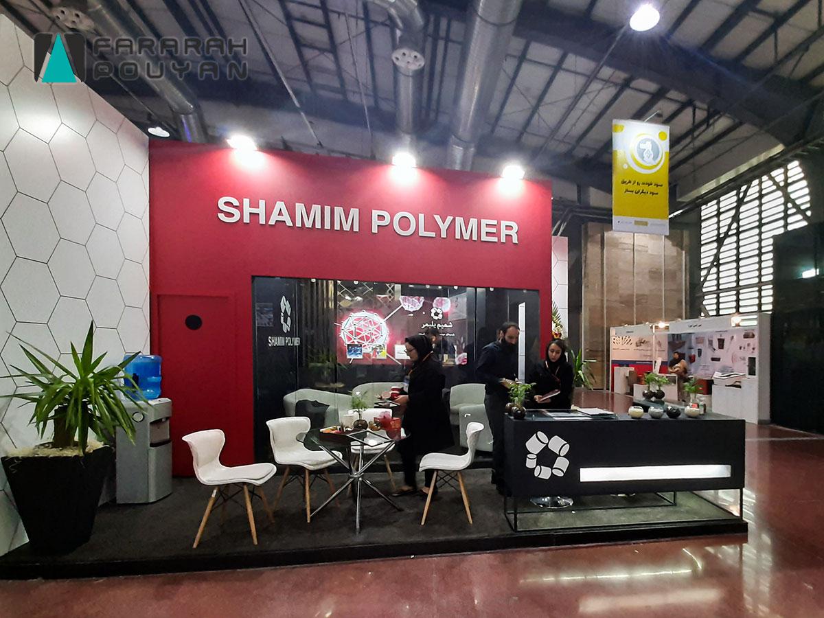 شمیم-پلیمر-001.jpg
